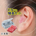 耳栓 遮音 睡眠 いびき 防音 シリコン 耳せん いびき対策...