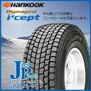 265/70R16 ハンコック Winter Dynapro i*cept RW082017年製 新品 スタッドレスタイヤ