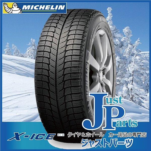 ■輸入 新品 スタッドレスタイヤ 1本■MICHELIN X-ICE XI3 (ミシュラン エックスアイスリー) 205/55R16  2015年製 【送料無料】