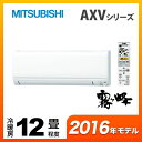 [MSZ-AXV3616-W]三菱 ルームエアコン 霧ヶ峰 AXVシリーズ ムーブアイ 冷房/暖房:12畳程度 単相100V・15A 2016年モデル ピュアホワイト 冷暖房