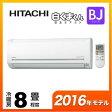 [RAS-BJ25F-W]日立 ルームエアコン 白くまくん BJシリーズ 日射センサー 冷房/暖房:8畳程度 単相100V・15A 2016年モデル クリアホワイト 冷暖房
