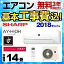 【工事費込セット(商品+基本工事)】[AY-H40DH2-W] シャープ ルームエアコン AY-H-...