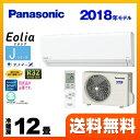 【エントリーでP5倍】[CS-368CJ2-W] パナソニック ルームエアコン Jシリーズ Eoli...