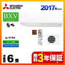 [MSZ-BXV2217-W] 三菱 ルームエアコン BXVシリーズ 霧ヶ峰 コンパクトモデル 冷暖房:6畳程度 / 六畳 2017年モデル 単相100V・15A ウ..