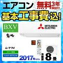 【工事費込セット(商品+基本工事)】[MSZ-BXV2517-W] 三菱 ルームエアコン BXVシリーズ 霧ヶ峰 コンパクトモデル 冷暖房:8畳程度 /..