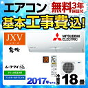 【工事費込セット(商品+基本工事)】[MSZ-JXV5617S-W] 三菱 ルームエアコン JXVシリーズ 霧ヶ峰 ハイスペックモデル 冷暖房:18畳程..