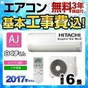 【工事費込セット(商品+基本工事)】[RAS-AJ22G-W] 日立 ルームエアコン AJシリーズ 白くまくん シンプルモデル 冷暖房:6畳程度 / ..