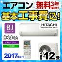 【工事費込セット(商品+基本工事)】[RAS-BJ36G-W] 日立 ルームエアコン BJシリーズ 白くまくん ベーシックモデル 冷暖房:12畳程度 ..