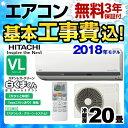 【工事費込セット(商品+基本工事)】[RAS-VL63H2-W] 日立 ルームエアコン VLシリーズ...