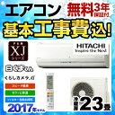 【工事費込セット(商品+基本工事)】[RAS-XJ71G2-W] 日立 ルームエアコン XJシリーズ 白くまくん プレミアムモデル 冷暖房:23畳程度..