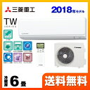 [SRK22TW-W] 三菱重工 ルームエアコン TWシリーズ スタンダードモデル 冷房/暖房:6畳...
