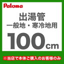 [F-100K]長さ:100cm フレキシブル出湯管 一般地・寒冷地兼用 ※キッチンシャワーは付属していません パロマ ガス給湯器部材【オプションのみの購入は不可】