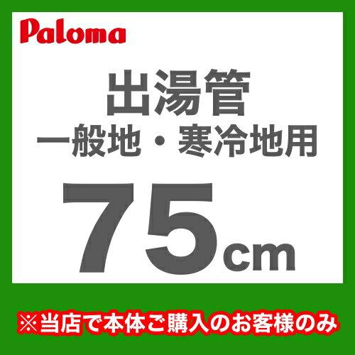 [F-75K]長さ:75cm フレキシブル出湯管 一般地・寒冷地兼用 ※キッチンシャワーは付属していません パロマ ガス給湯器部材【オプションのみの購入は不可】