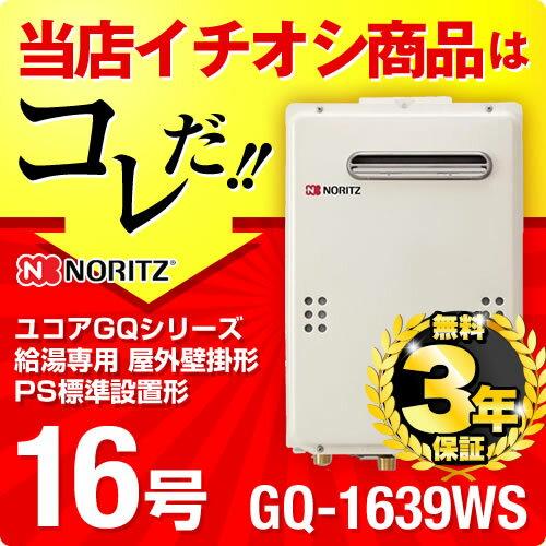 【後継品での出荷になる場合がございます】[GQ-1639WS] 【都市ガス】ノーリツ ガス給湯器 ユコアGQシリーズ 16号 給湯専用 屋外壁掛形 PS標準設置形(PS設置) リモコン別売 【送料無料】 価格 給湯器 ※GQ-1637WS 後継品【給湯専用】【GQ-1639WS】オートストップあり