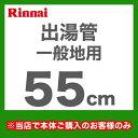 [RU-0212]長さ:550mm 出湯管 一般地用 ※キッチンシャワーは付属していません リンナイ ガス給湯器部材【オプションのみの購入は不可】