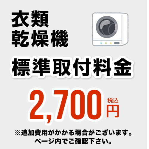 【工事費】洗濯機 容量:8kg以下・衣類乾燥機 設置費※ページ下部にて対応地域・工事内容を ご確認ください。