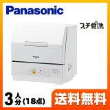 [NP-TCM4-W] パナソニック 卓上型食器洗い乾燥機 卓上型 プチ食洗 3人分(18点) ホワイト 食器洗い機 【送料無料】