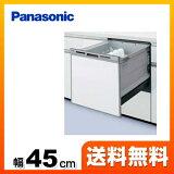 [NP-45MS7S]パナソニック 食器洗い乾燥機 M7シリーズ 幅45cm 約5人分(40点) ミドルタイプ(コンパクト) ビルトイン食洗機 食器洗い機 エコナビ ドアパネル型/シルバー 【送料無料】