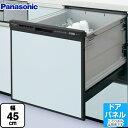 [NP-45RS7K] パナソニック 食器洗い乾燥機 R7シリーズ ドアパネル型 幅45cm ビルトイン食洗機 食器洗い機 約5人分(40点) ミドルタイ..
