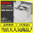 [RKW-404A-SV]リンナイ 食器洗い乾燥機 ビルトイン食洗機 スリムラインフェイス ビルトイン コンパクトタイプ 約5人分(37点) 幅45cm サークルラック シルバー 食器洗浄機 食洗機 食器洗い機 【送料無料】