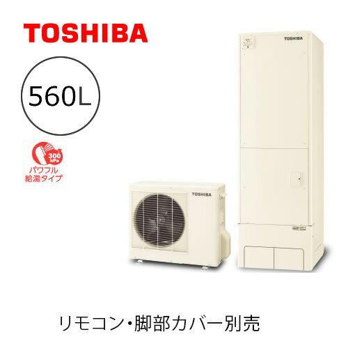 [HWH-B565HA]【メーカー直送のため】 東芝 エコキュート ESTIA5シリーズ エスティア5 メーカー5年保証 560L 一般地向け フルオート 角形タイプ 【送料無料】:住宅設備専門 ジャストリフォーム お買い得価格!エコキュート 東芝 HWH-B565HA