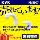 [KM8007]【パッキン無料プレゼント!(希望者のみ)】 KVK 洗面水栓 ツーホール(コンビネーションタイプ) シングルレバー式洗髪シャワー(引出式) シャワー引出し式 ブレードホース・クイックファスナー付 本体取付穴径:φ36〜φ38mm 【送料無料】