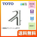 [TLS01303J] TOTO 洗面水栓 シングル混合水栓 台付き1穴 スパウト長さ103mm 逆止弁 ワンプッシュなし 【送料無料】
