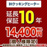 【JBR】10年延長保証(IHクッキングヒーター)【当店でIHヒーターをご購入の方のみ】