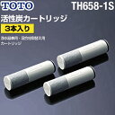 TH658-1S TOTO 3本入り 浄水器兼用混合栓取替え用カートリッジ 活性炭 浄水器 カートリッジ
