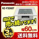 [KZ-F32AST]パナソニック IHクッキングヒーター F32シリーズ Aタイプ 2口IH+ラジエント 鉄・ステンレス対応 幅60cm 両面焼きグリル(水ありタイプ) トッププレート色:シルバー 本体正面色:グレイッシュシルバー 【送料無料】 IHヒーター IHコンロ