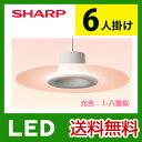 [DL-PD03K] シャープ LED照明 サークルタイプ 調色・調光(合計35通り) 6人掛けテーブル用 さくら色LED照明 フロートデザイン リモコン付 プレーンモデル