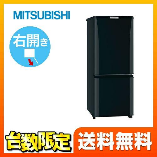 [MR-P15Z-B]【特別配送】 三菱 冷蔵庫 Pシリーズ 片開きタイプ:右開き 146L 【1〜2人向け】 【小型】 2ドア冷蔵庫 サファイアブラック 【送料無料】