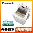 【激安】洗濯機 パナソニック NA-FA90H2-N