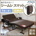 [AX-BE634N]アテックス ベッド 収納式電動リクライニングベッド(Wファンクション)1モーター シングル コンパクト収納&キャスター 継ぎ目をなくしたシームレスマット 【送料無料】