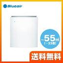 【エントリーでポイント5倍】[BLUEAIR-CLASSIC-480I] ブルーエア 空気清浄機 Blueair Classic 480i ブルーエア 480i 適用床面積~55m2(~33畳) Wi-Fi対応 ダストフィルターモデル 【送料無料】