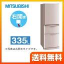 [MR-C34A-P] 【大型重量品につき特別配送】【設置無料】 三菱 冷蔵庫 Cシリーズ 右開きタイプ 335L 3ドア冷蔵庫 【2〜3人向け】 【大型】 シャンパンピンク 【送料無料】