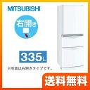 [MR-C34A-W] 【大型重量品につき特別配送】【設置無料】 三菱 冷蔵庫 Cシリーズ 右開きタイプ 335L 3ドア冷蔵庫 【2〜3人向け】 【大型】 パールホワイト 【送料無料】