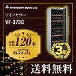 [VF-373C]【特別配送】 三ツ星貿易 ワインセラー エクセレンス 直冷式 収容本数:120本 容量:373L ワインキャビネット シルバーメタリック 【送料無料】