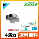 【激安】業務用エアコン パッケージエアコン ダイキン SZRB112B