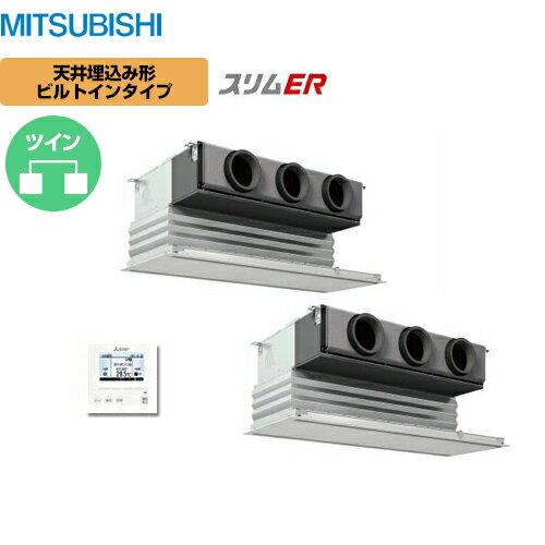 [PDZX-ERP80GH]三菱 業務用エアコン スリムER 天井埋込ビルトイン形 P80形 3馬力相当 三相200V 同時ツイン