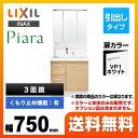 [AR2H-755SY-VP1H-MAJX2-753TZJU] INAX 洗面化粧台 ピアラ Piara 引出タイプ 幅750mm 3面鏡(...