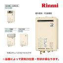 [RUJ-V2001B(A)] リンナイ ガス給湯器 20号 高温水供給式 PS後方排気型 20A ※浴室リモコン付属 台所リモコン別売 価格 給湯器