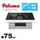 [PD-600WS-75GK-LPG] 【プロパンガス】 パロマ ビルトインコンロ S-series+Plus(エスシリーズプラス) Sシリーズプラス 幅75cm 無水両面..