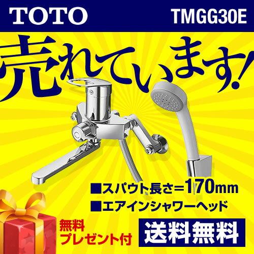 【送料無料】[TMGG30E] TOTO 浴室シャワー水栓 GGシリーズ サーモスタットシャワー金具 エアインシャワー スパウト長さ170mm【シールテープ無料プレゼント!(希望者のみ)※水栓の箱を開封し同梱します】 混合水栓 蛇口 浴室用 壁付タイプ