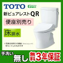 [CS230B+SH230BA-NW1]TOTO トイレ ピュアレストQR 組み合わせ便器(ウォシュレット別売) 排水心:200mm ( 排水200 ) 一般地 手洗なし 床排水 ホワイト 【送料無料】 トイレリフォーム [CS230B+SH230BA]