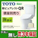 [CS230B+SH230BA-SC1]TOTO トイレ ピュアレストQR 組み合わせ便器(ウォシュレット別売) 排水心:200mm ( 排水200 ) 一般地 手洗なし 床排水 ...