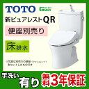 [CS230B+SH231BA-NW1]TOTO トイレ ピュアレストQR 組み合わせ便器(ウォシュレット別売) 排水心:200mm ( 排水200 ) 一般地 手洗有り 床排水 ホワイト 【送料無料】 トイレリフォーム [CS230B+SH231BA]