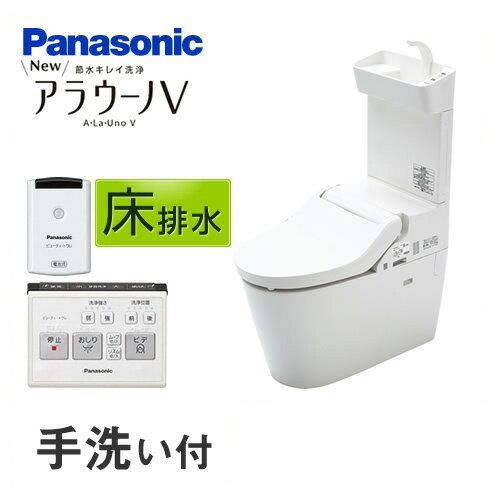 [XCH3013WST]パナソニック トイレ NEWアラウーノV 3Dツイスター水流 節水きれい洗浄トイレ 床排水120mm・200mm V専用トワレ新S3 手洗いあり【組み合わせ便器】
