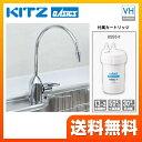 【送料無料】キッツ 活性炭 マイクロ フィルター カートリッジ ビルトイン浄水器[OSS-VH7]KITZ MICRO FILTER 浄水器 アンダーシンク型