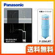 【送料無料】 [PJ-U41DA1T] パナソニック ビルトイン浄水器 総トリハロメタン除去 電子水栓 活性炭 カートリッジ アンダーシンク型